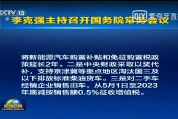 重磅国务院发布新能源车税收优惠延伸