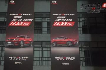传祺GS4COUPE仅售13.68万起为何说走量不是它的方针