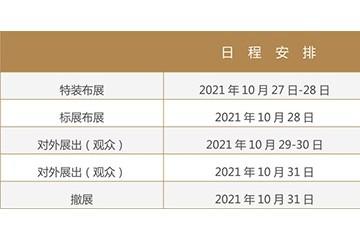 全国汽配会秋季展2021年10月29日至31日在合肥举办
