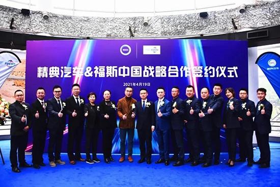 福斯中国与精典汽车战略合作签约仪式圆满举行